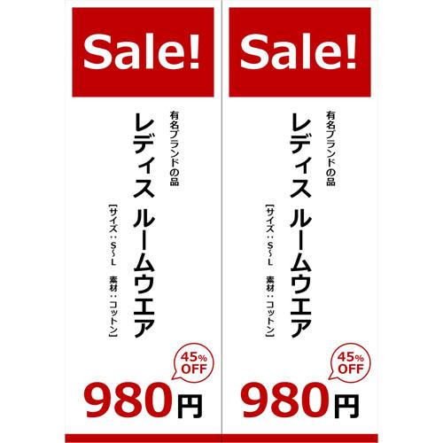 POP(セール)(A4・タテ)
