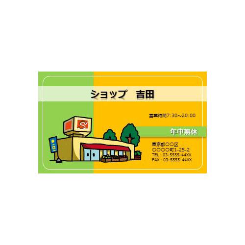 ショップカード(91×55MM・ヨコ)