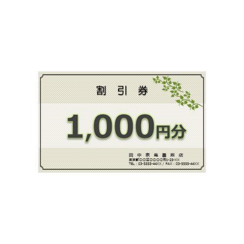 割引チケット(91×55MM・ヨコ)