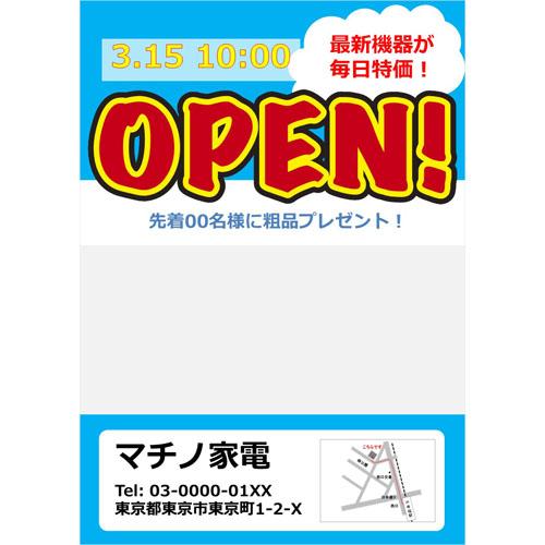チラシ(オープン)(A4・タテ)
