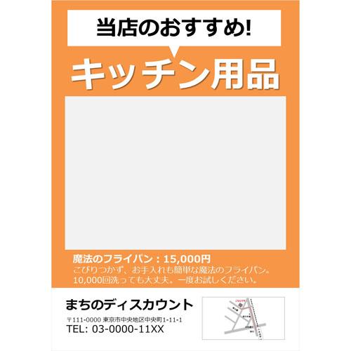 チラシ(商品紹介)(A4・タテ)