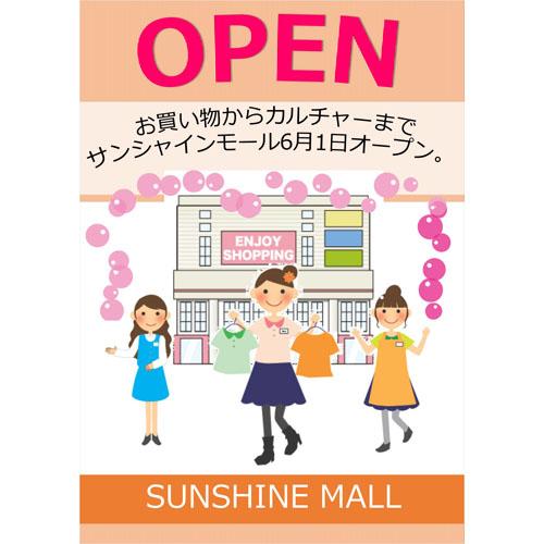 ポスター(オープン)(A3・タテ)
