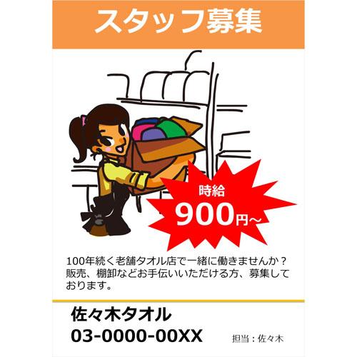 ポスター(スタッフ募集)(A4・タテ)