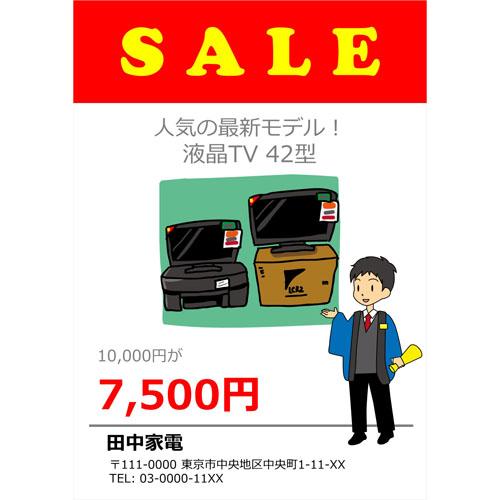 ポスター(セール)(A3・タテ)