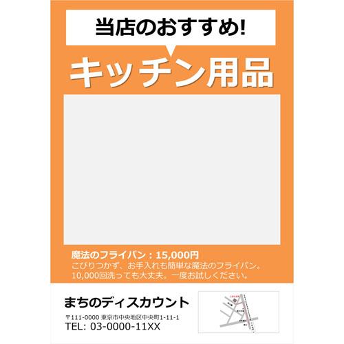 ポスター(商品紹介)(A3・タテ)