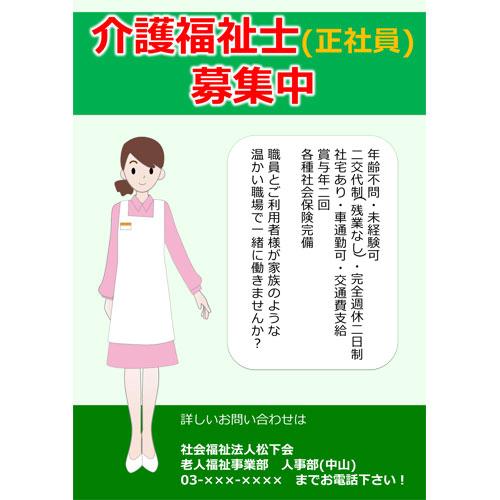 ポスター(スタッフ募集)(A1タテ)