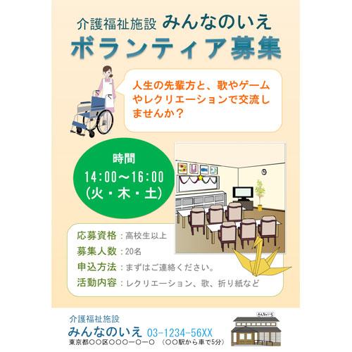 ポスター(ボランティア募集)(A1タテ)