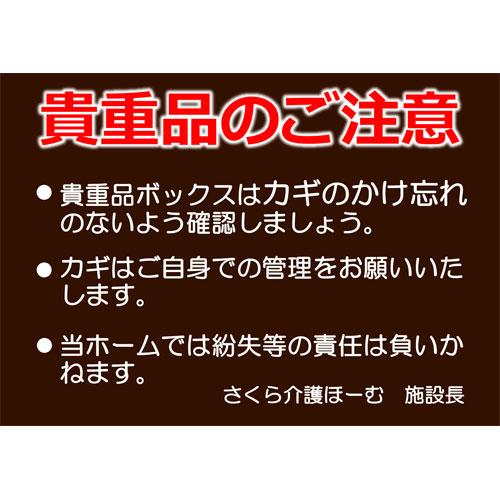 ポスター(貴重品注意)(A1ヨコ)