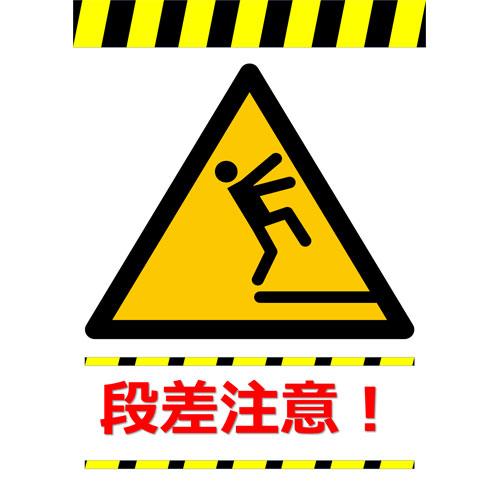 ポスター(警告)(A1タテ)