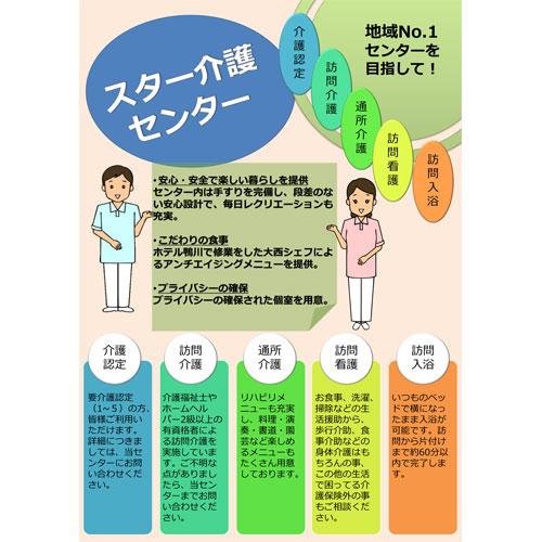 ポスター(施設案内)(A1タテ)