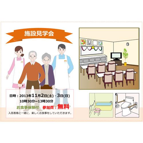 ポスター(施設見学会)(A1ヨコ)