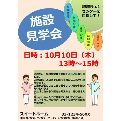 ポスター(施設見学会)(A1タテ)