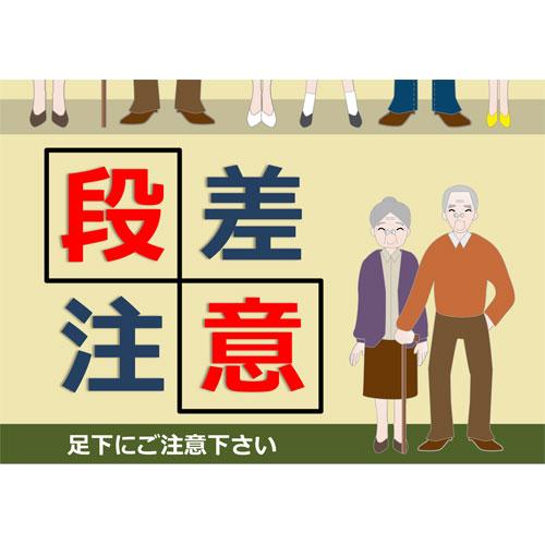 ポスター(段差注意)(A1ヨコ)