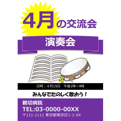 ポスター(イベント)(A1タテ)
