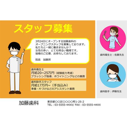 ポスター(スタッフ募集)(A1ヨコ)