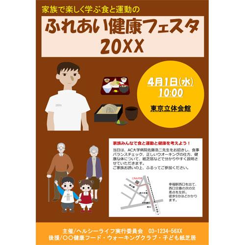 ポスター(ふれあい健康フェスタ)(A1タテ)