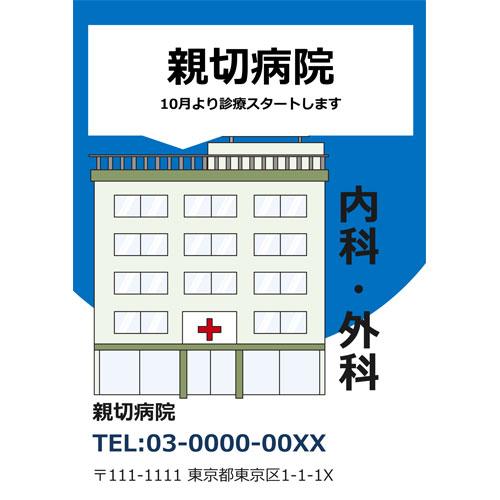 ポスター(開業)(A1タテ)