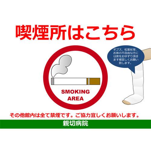 ポスター(喫煙所)(A1ヨコ)