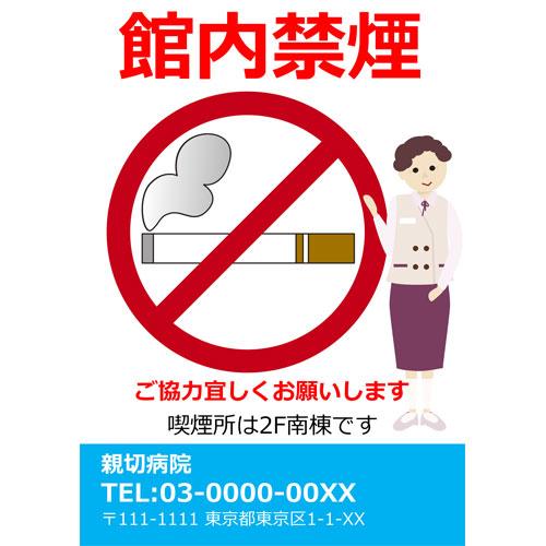 ポスター(禁煙)(A1タテ)