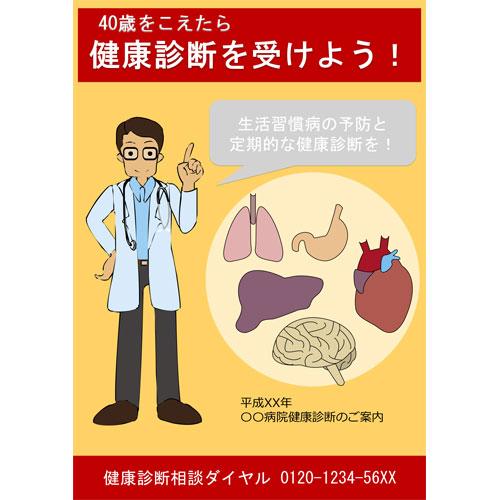 ポスター(健康診断)(A1タテ)