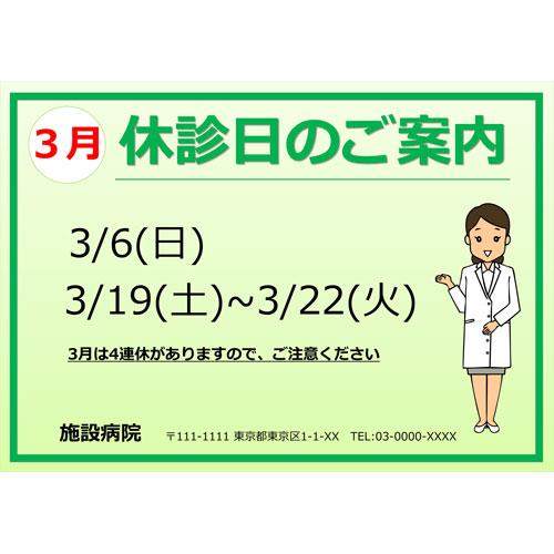 ポスター(施設案内)(A1ヨコ)