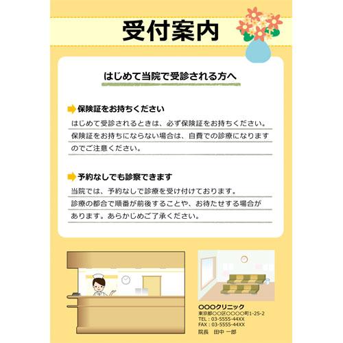 ポスター(受付案内)(A1タテ)