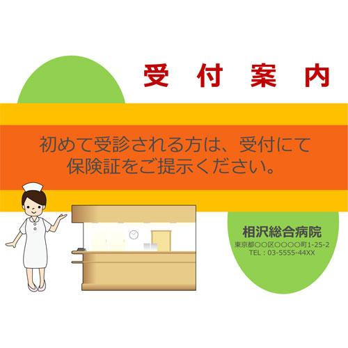 ポスター(受付案内)(A1ヨコ)