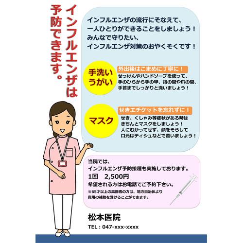 ポスター(予防ポスター)(A1タテ)