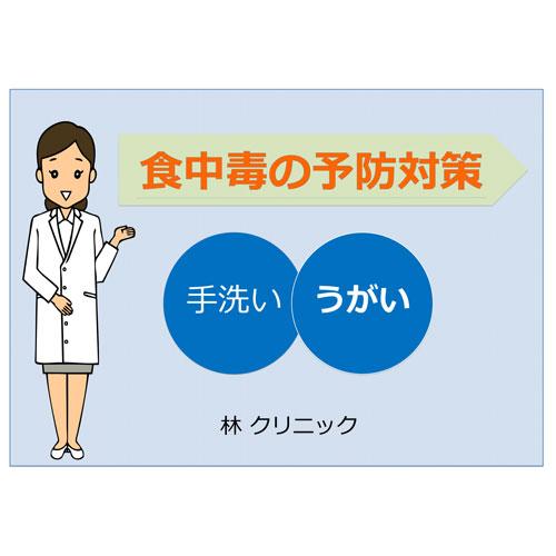 ポスター(予防ポスター)(A1ヨコ)