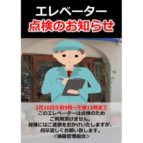 ポスター(注意)(A4・タテ)