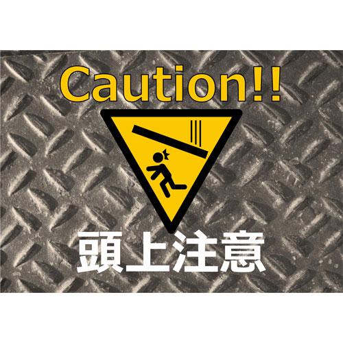 ポスター(注意)(A3・ヨコ)