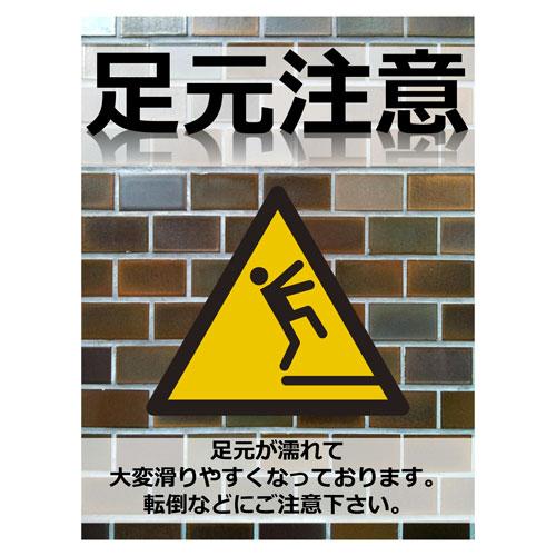 ポスター(注意)(A3・タテ)