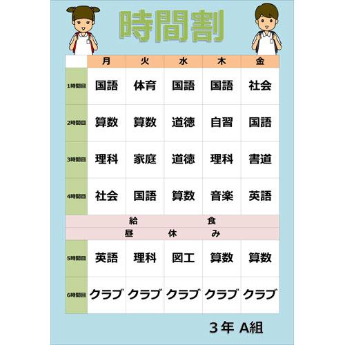 ポスター(時間割)(A1・タテ)