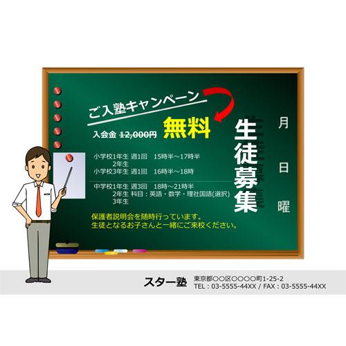 ポスター(生徒募集)(A1・ヨコ)