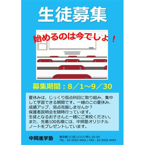 ポスター(生徒募集)(A1・タテ)