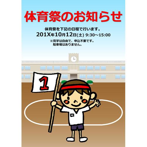 ポスター(体育祭)(A1・タテ)