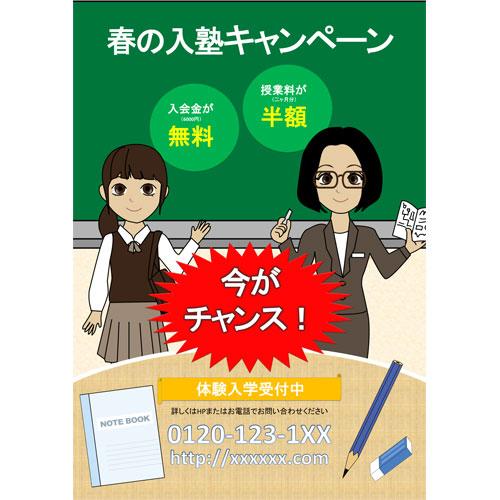 ポスター(体験入会)(A1・タテ)