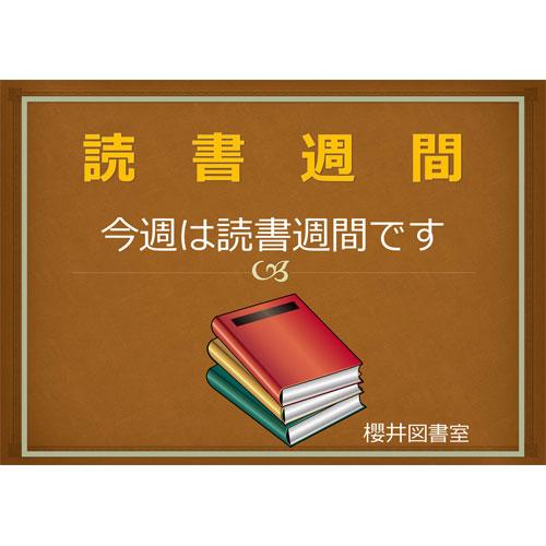 ポスター(読書週間)(A1・ヨコ)
