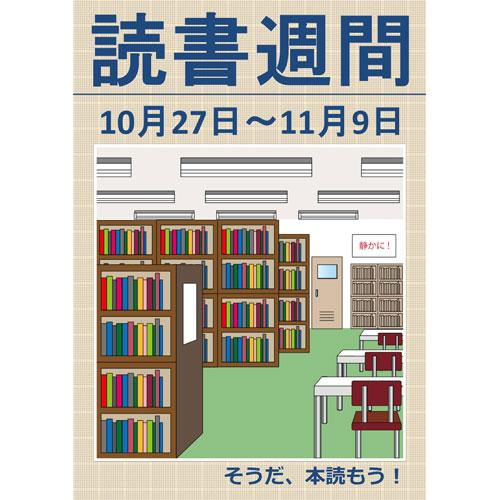 ポスター(読書週間)(A1・タテ)