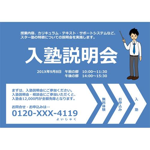 ポスター(入学説明会)(A1・ヨコ)