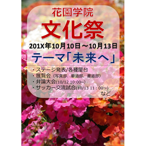 ポスター(文化祭)(A1・タテ)