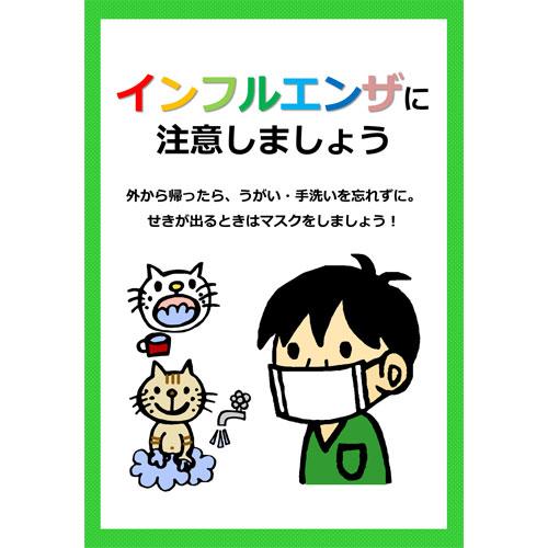 ポスター(予防)(A4・タテ)