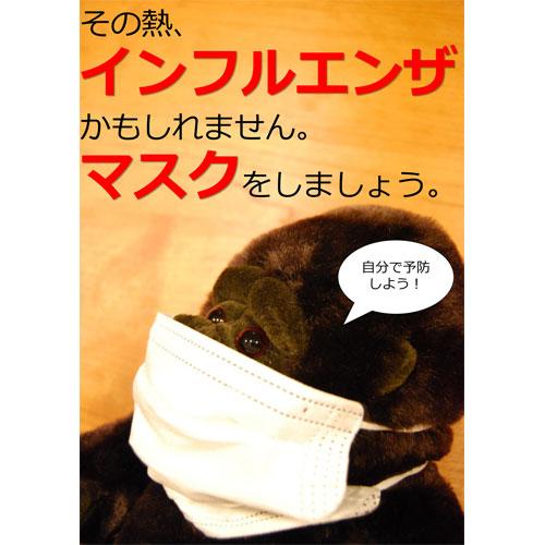 ポスター(予防)(A1・タテ)