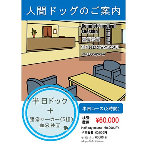 チラシ(人間ドック)(A4・タテ)