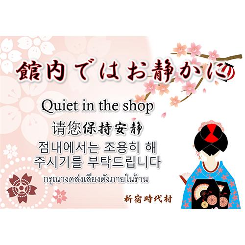 ポスター(静かに8)(A1・ヨコ)