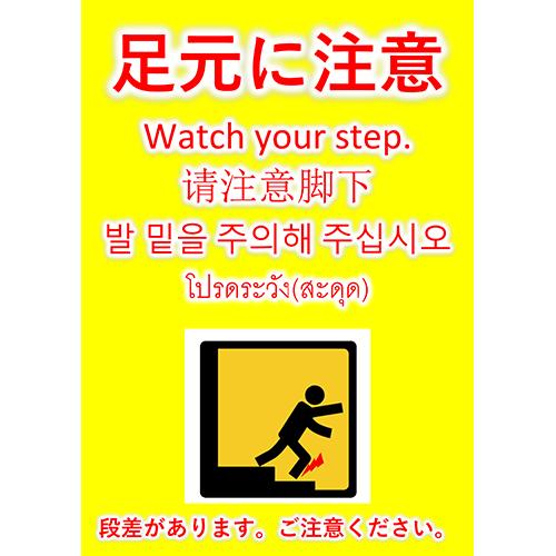 ポスター(足元注意)(A1・タテ)
