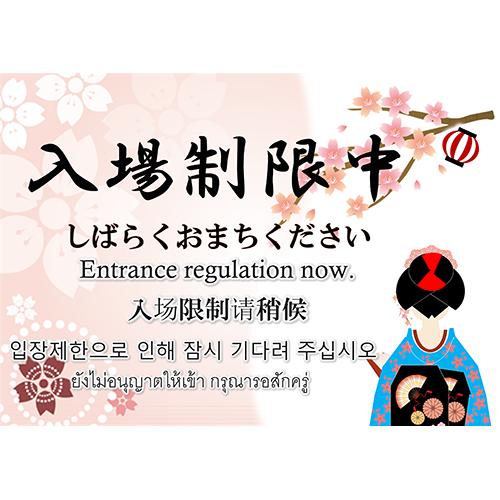 ポスター(入場制限3)(A1・ヨコ)