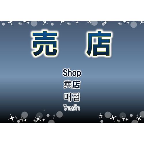 ポスター(売店2)(A1・ヨコ)