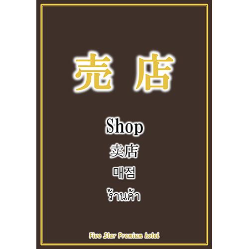 ポスター(売店3)(A1・タテ)