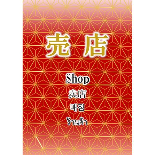 ポスター(売店5)(A1・タテ)
